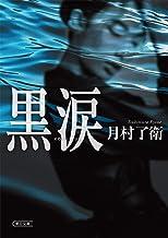 表紙: 黒涙 (朝日文庫) | 月村 了衛