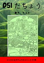 D51dachou (Japanese Edition)