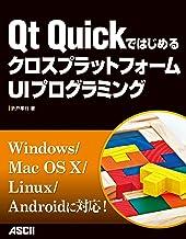 表紙: Qt QuickではじめるクロスプラットフォームUIプログラミング (アスキー書籍) | 折戸 孝行