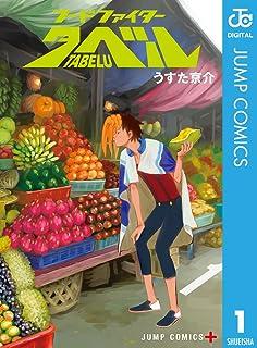 フードファイタータベル 1 (ジャンプコミックスDIGITAL)