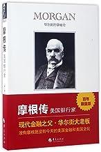 Morgan: American Financier (Chinese Edition)