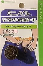 八商商事 MNJ1S ミニノビル ウエストサイズ伸ば〜す ジーンズ用 (1ケ入)ネイビー【05477】