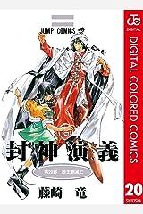 封神演義 カラー版 20 (ジャンプコミックスDIGITAL) Kindle版