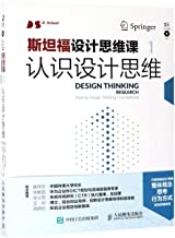 Design Thinking Research: Making Design Thinking Foundational (Chinese Edition)