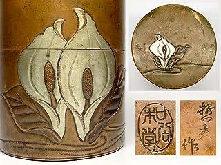 筍和公堂 哲夫 草花紋 銅製 茶筒 煎茶道具 :玉川堂 茶壷 茶入