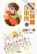 みかん・絵日記【期間限定無料版】 1 (白泉社文庫)