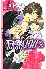 不純物100% (リンクスロマンス) Kindle版