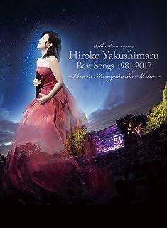[Album] 薬師丸ひろ子 (Hiroko Yakushimaru) – Best Songs 1981-2017 ~Live in 春日大社~ [MP3 320 / WEB]