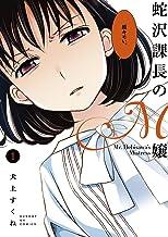 表紙: 蛇沢課長のM嬢(1) (サンデーGXコミックス) | 犬上すくね