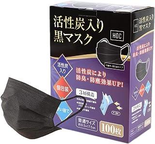 [Amazon限定ブランド] HOC 黒マスク 100枚 個包装 活性炭入り 3層構造 不織布 マスク 使い捨て