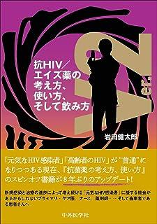抗HIV/エイズ薬の考え方、使い方、そして飲み方 ver.2