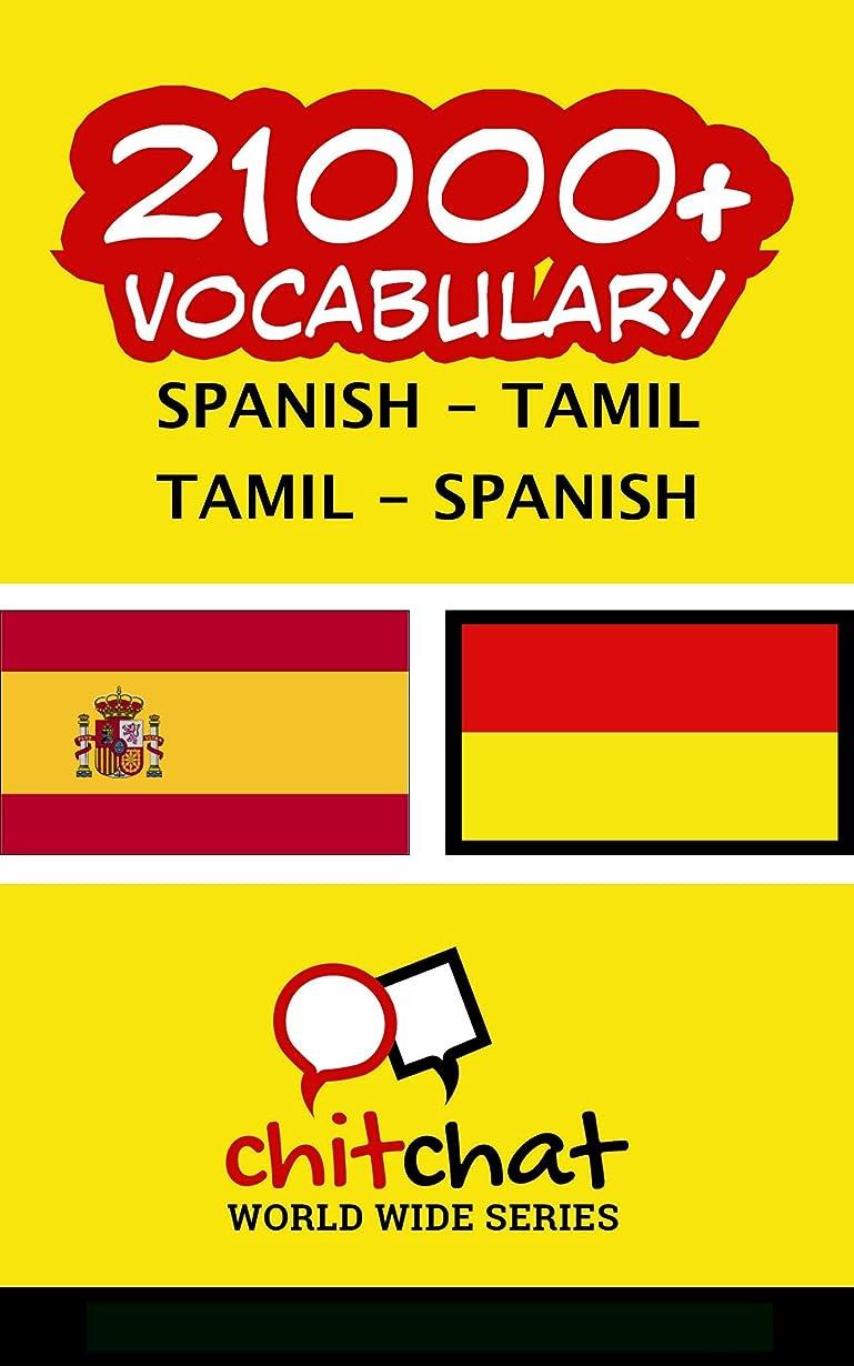 馬力説明的に話す21000+ Spanish - Tamil Tamil - Spanish Vocabulary (Spanish Edition)
