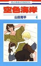 表紙: 空色海岸 4 (花とゆめコミックス) | 山田南平