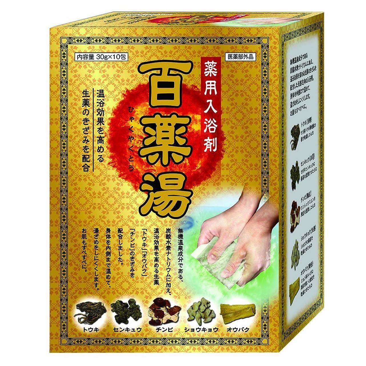 み発掘する敬の念百薬湯 薬用入浴剤 温浴効果を高める生薬のきざみを配合 30g×10包 (医薬部外品)