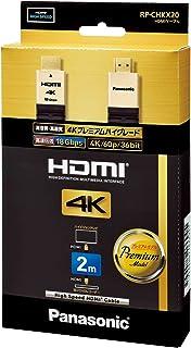 パナソニック HDMIケーブル 4Kプレミアムハイグレード 2.0m ブラック RP-CHKX20-K