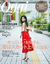 Oggi(オッジ) 2019年 07 月号 [雑誌]