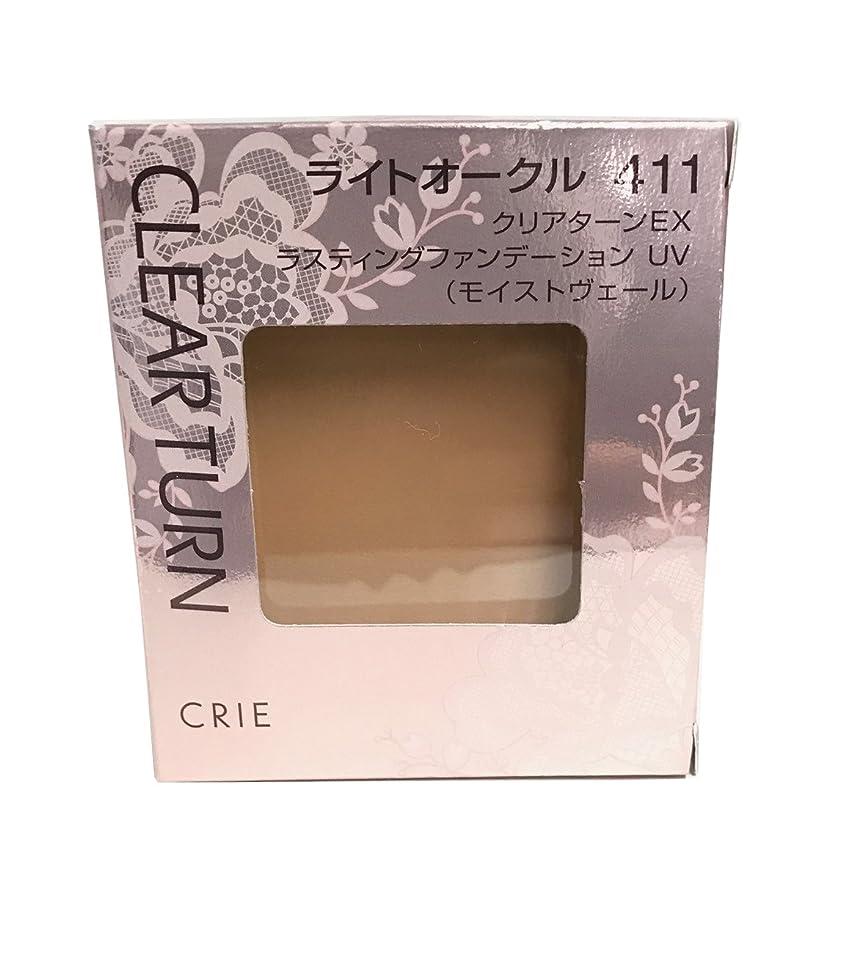 苦味ラテンであるクリエ(CRIE) クリアターンEX ラスティングファンデーション UV (モイストヴェール) #411 ライトオークル 9.5g