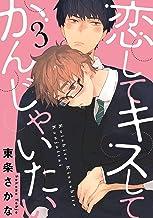 表紙: 恋して キスして かんじゃいたい 3【単話売】 (G-Lish) | 東条さかな