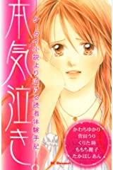 本気泣き。 ―ケータイ小説より泣ける読者体験手記― (デザートコミックス) Kindle版
