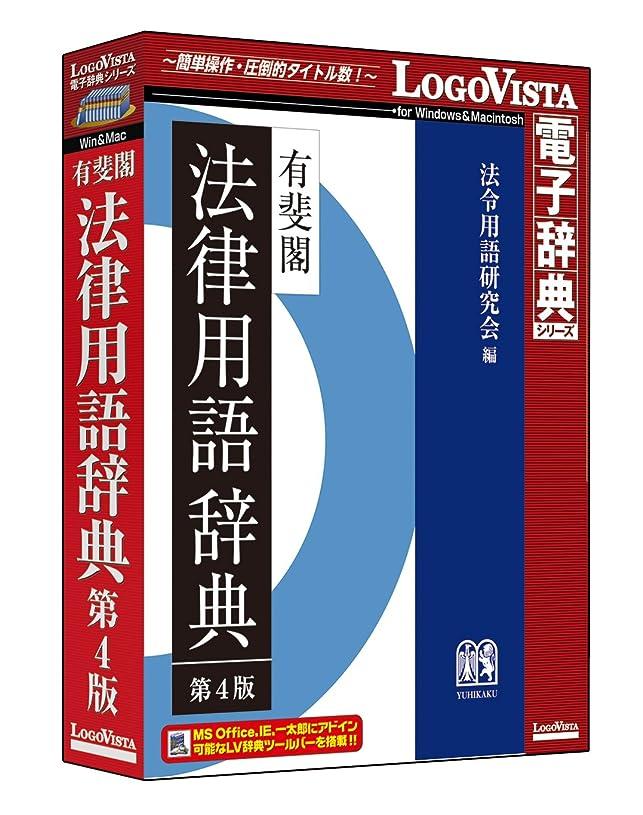 安西簡潔なアメリカ有斐閣 法律用語辞典 第4版