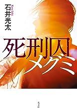 表紙: 死刑囚メグミ   石井 光太