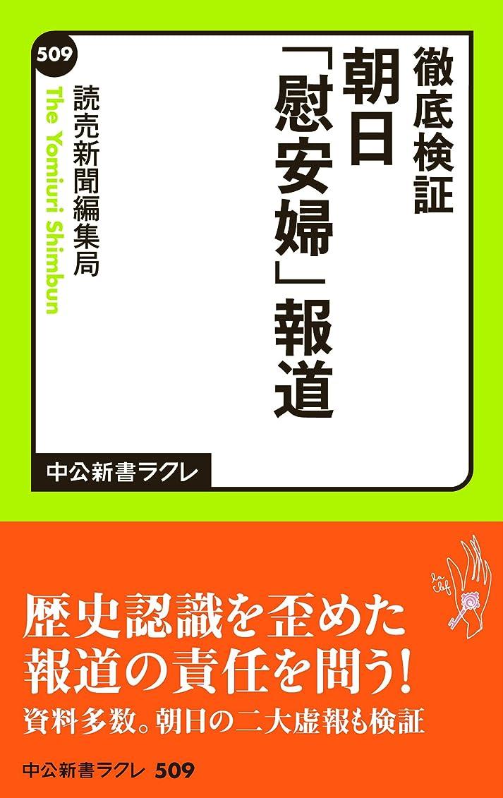 リフレッシュ助手怖い徹底検証 朝日「慰安婦」報道 (中公新書ラクレ)