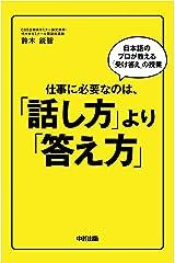 仕事に必要なのは、「話し方」より「答え方」 (中経出版) Kindle版