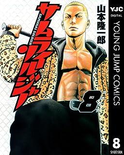 サムライソルジャー 8 (ヤングジャンプコミックスDIGITAL)