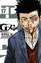 表紙: Gメン 17 (少年チャンピオン・コミックス)   小沢としお