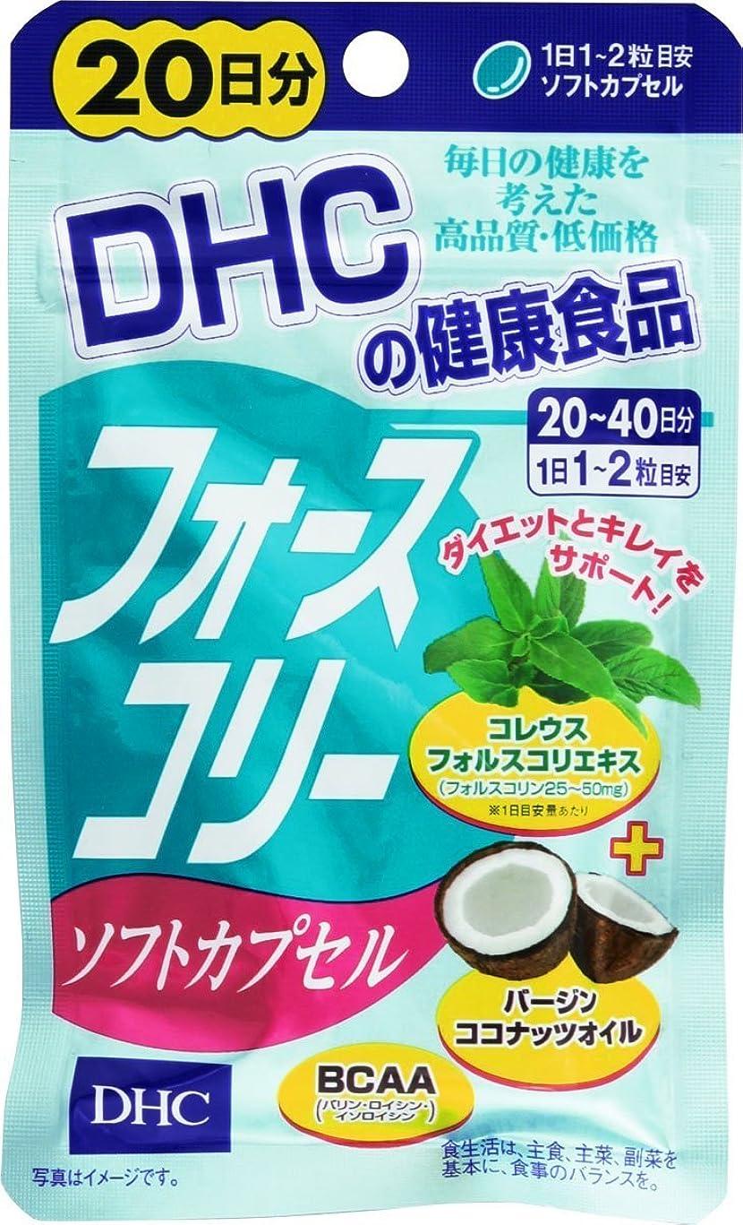 テープ北米単なるDHC フォースコリーソフトカプセル 20日分 40粒【3個セット】