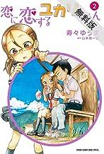 恋に恋するユカリちゃん(2)【期間限定 無料お試し版】 (ゲッサン少年サンデーコミックス)