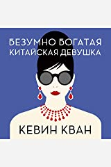 China Rich Girlfriend (Russian edition) Audible Audiobook