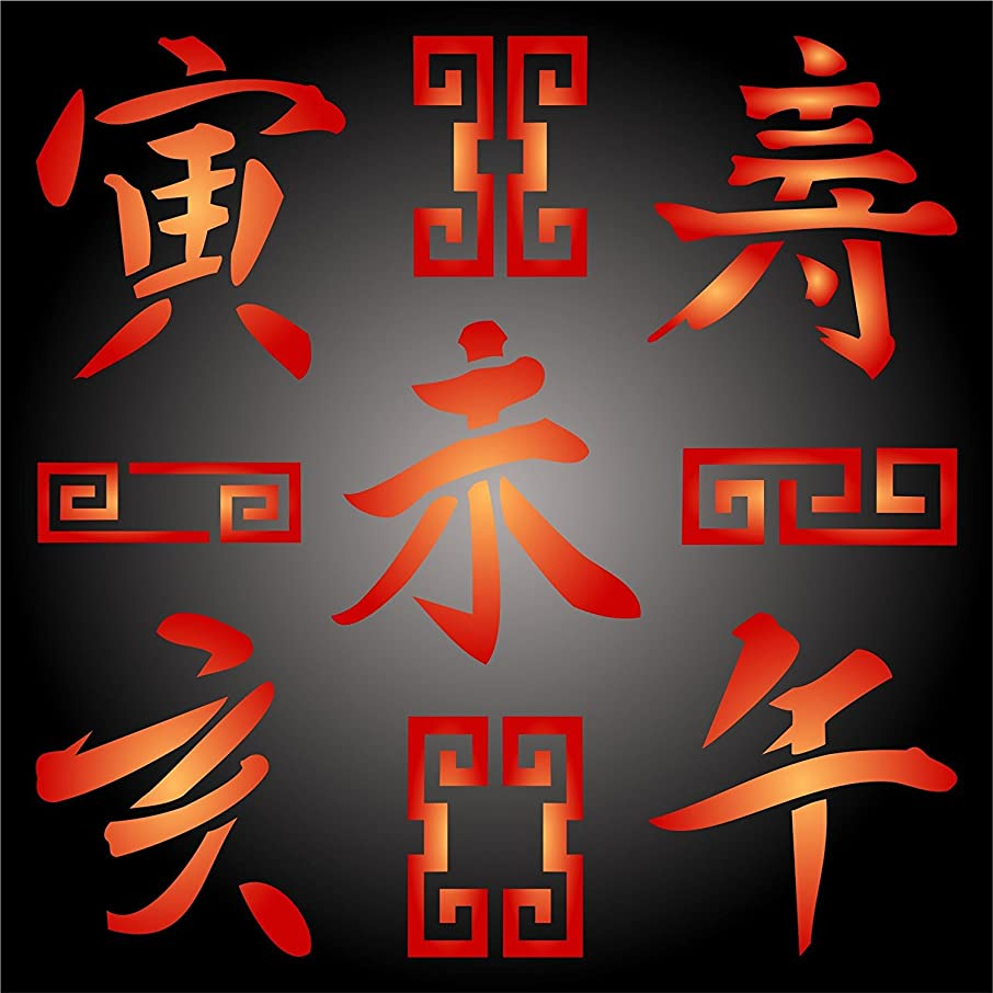 """Chinese Style Symbols Stencil (size 6.75""""w x 6.75""""h) Reusable Stencils for Painting - Best Quality Chinese Stencil Designs - Use on Walls, Floors, Fabrics, Glass, Wood, Posters, and More…"""