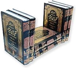 Tafsir Ibn Kathir (6 Volume)
