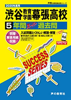 C15渋谷教育学園幕張高等学校 2020年度用 5年間スーパー過去問 (声教の高校過去問シリーズ)