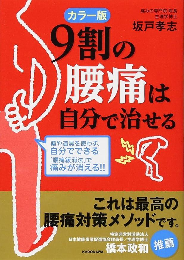 学部長折り目フィードカラー版 9割の腰痛は自分で治せる (中経の文庫)