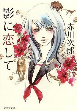 Kage ni koishite (Japanese Edition)