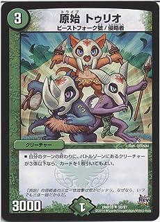 デュエルマスターズ 原始 トゥリオ/第3章 禁断のドキンダムX(DMR19)/ シングルカード
