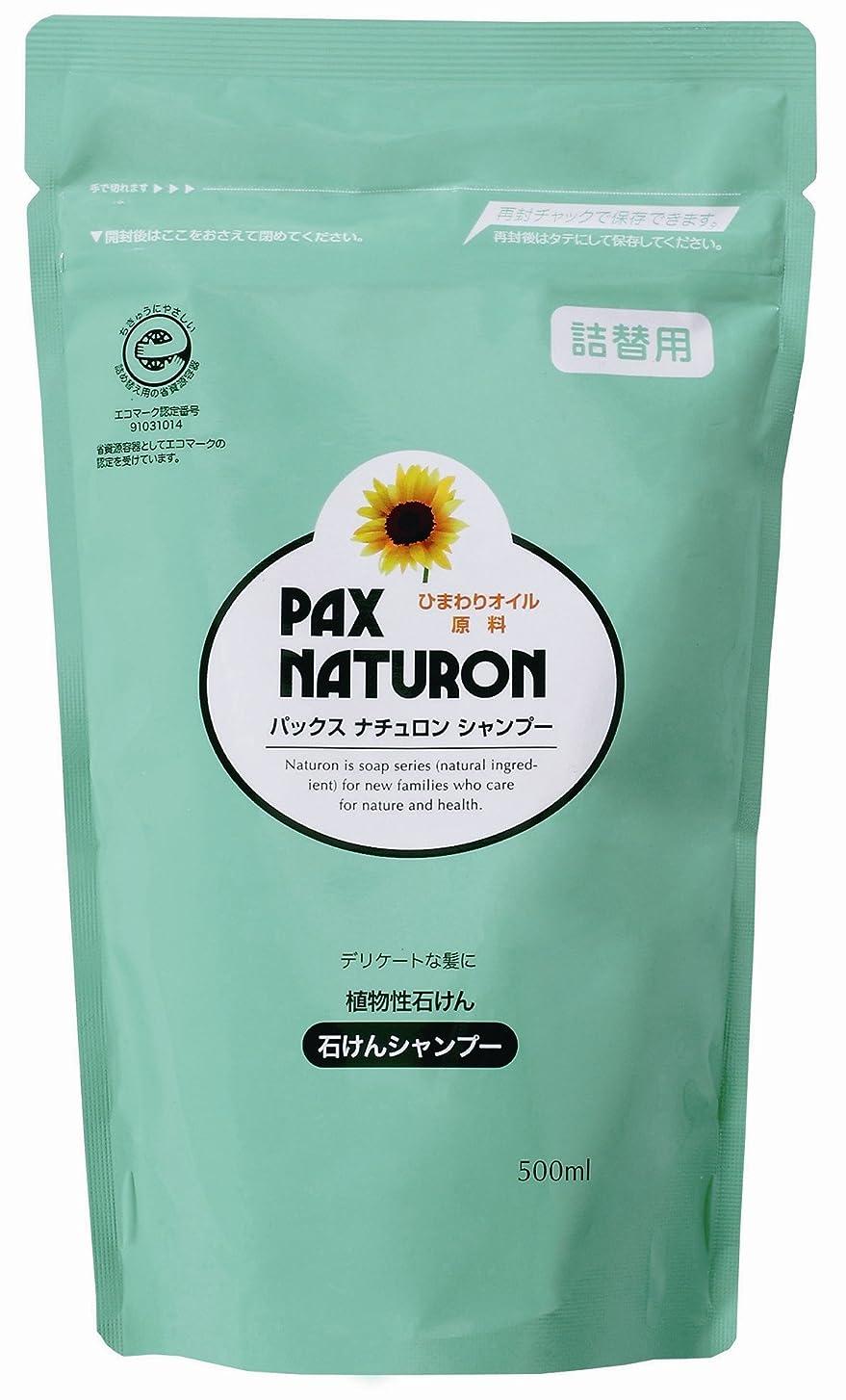 愛人優勢おパックスナチュロン シャンプー 詰替用 500ml