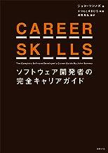 表紙: CAREER SKILLS ソフトウェア開発者の完全キャリアガイド | ジョン・ソンメズ