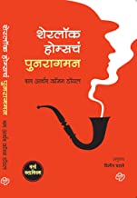 Sherlock Holmes che Punaragaman (Marathi Edition)