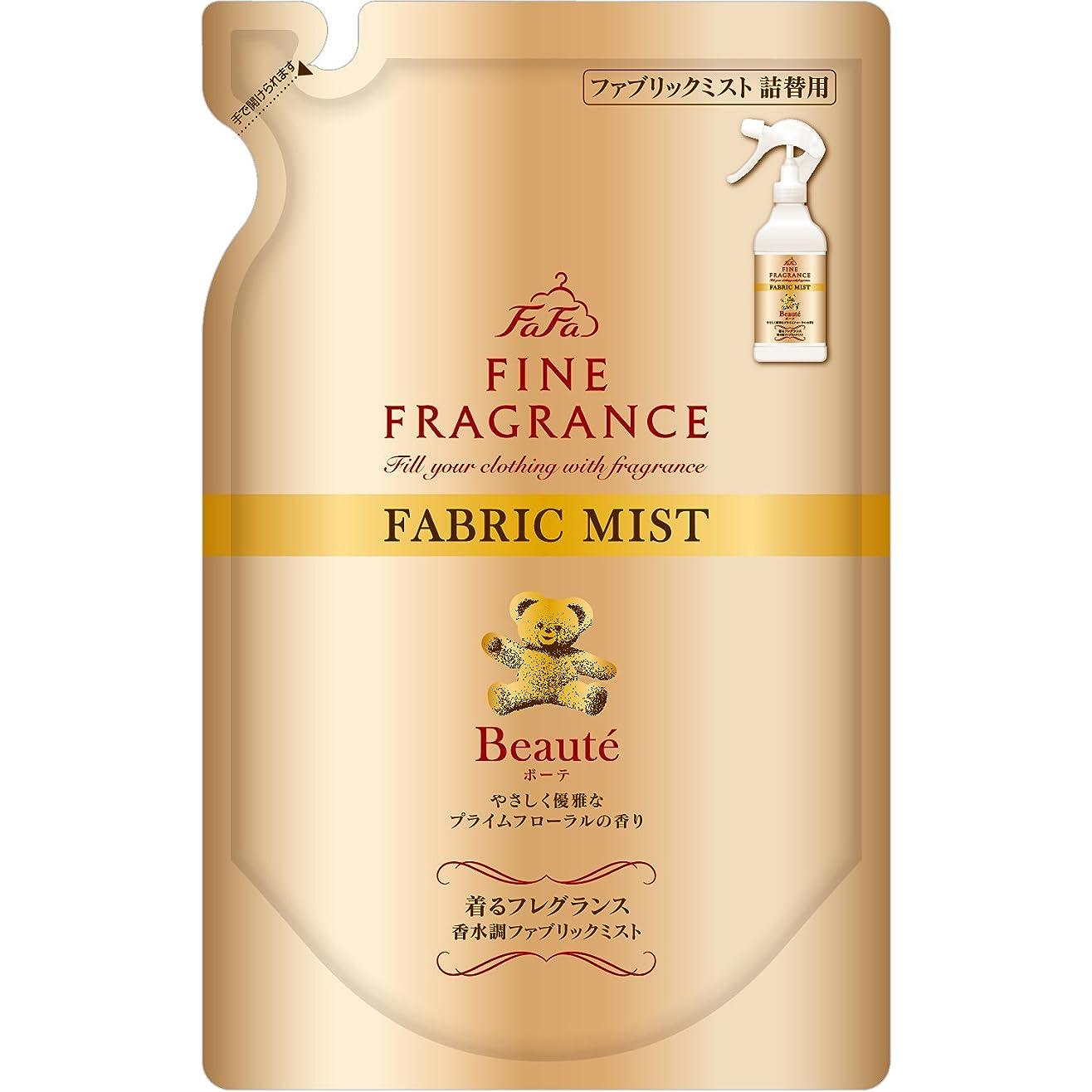 ポスト印象派悲しいことにご覧くださいファーファ ファインフレグランス ファブリックミスト 消臭芳香剤 布用 ボーテ 香水調プライムフローラルの香り 詰替 230ml