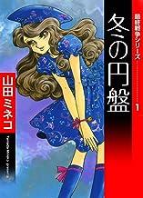 表紙: 最終戦争シリーズ (1) 冬の円盤 | 山田ミネコ