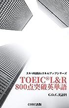スキマ時間deスキルアップシリーズ TOEIC® L&R 800点突破英単語