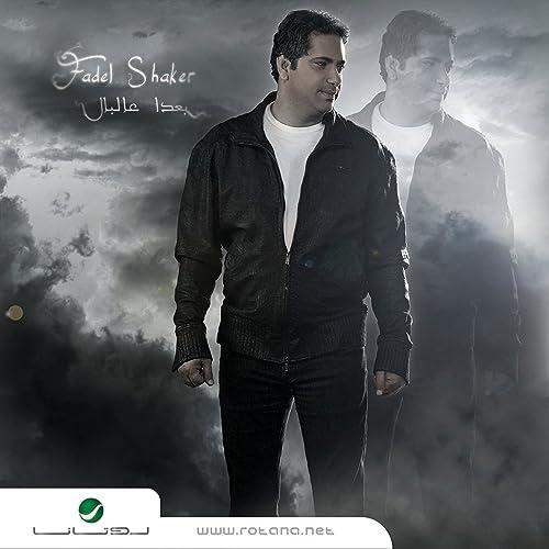 ALBUM GRATUIT SHAKER TÉLÉCHARGER FADEL 2010 MP3