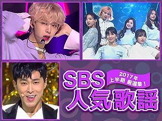 SBS 人気歌謡 2018上半期放送分