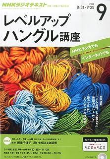 NHKラジオ レベルアップハングル講座 2015年 09 月号 [雑誌]