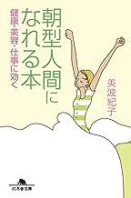 表紙: 朝型人間になれる本 健康・美容・仕事に効く (幻冬舎文庫) | 美波紀子