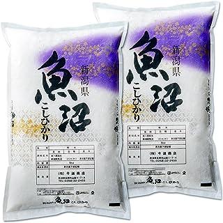 新潟県産 魚沼産コシヒカリ 産直 白米 10kg (5kg×2 袋) 平成30年産