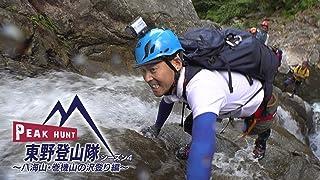 【独占】PEAK HUNT 東野登山隊 シーズン4 八海山・巻機山の沢登り編...